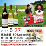 「ワイン列車の旅」
