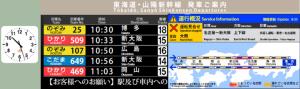 駅改札口設置の電光掲示板(自然災害など列車に遅れが生じた時の例)