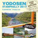 YODOSEN STAMPRALLY 2017