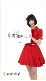 放映イメージ【新潟駅】