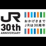 JR30周年