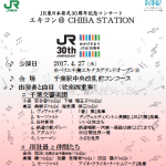 JR東日本発足30周年記念コンサート エキコン@CHIBA STATION