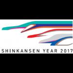 新幹線YEAR2017