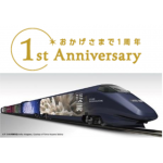 現美新幹線1周年記念