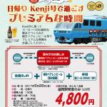 「日帰りKenji号で過ごすプレミアムな時間(とき)」