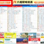 八幡駅時刻表