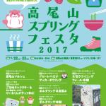 高尾山スプリングフェスタ2017