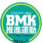 ベストマナー向上(BMK)推進運動強調月間