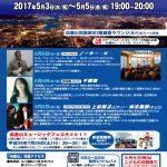 皿倉山GWスペシャルライブ