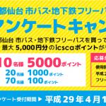 「学都仙台 市バス・地下鉄フリーパス」アンケートキャンペーン