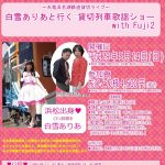 『白雪ありあと行く♡貸切列車歌謡ショー with Fuji2』