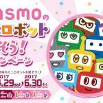 「PASMOのミニロボット探そう!キャンペーン」ポスター(イメージ)