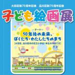大田区制70周年記念・品川区制70周年記念「子ども絵画展」ポスター