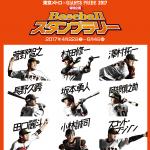 東京メトロ×GIANTS PRIDE 2017 特別企画 Baseball スタンプラリー
