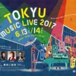 「TOKYU MUSIC LIVE 2017」