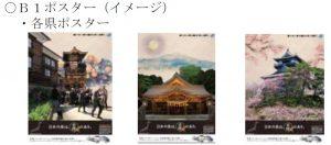 B1各県ポスター(イメージ)