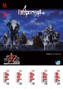 マチアソビ vol.18 記念入場券「Fate/Apocrypha」(©東出祐一郎・ TYPE-MOON / FAPC)