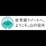「信州デスティネーションキャンペーン」キャッチフレーズ・ロゴマーク