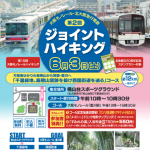 大阪モノレール・北大阪急行電鉄 ジョイントハイキング