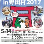 ベアレンビアフェスタ in 野田村 2017