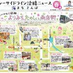 シーサイドライン沿線ニュース~海まちさんぽ春号~