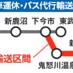 列車運休・バス代行輸送区間