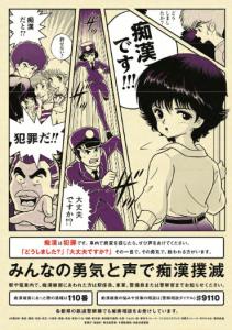 「痴漢撲滅キャンペーン」ポスター