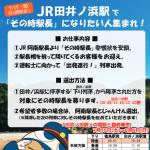 臨時駅・田井ノ浜駅で『その時駅長』になりたい人集まれ!