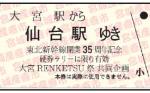 東北新幹線開業35周年記念 硬券ラリー