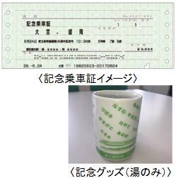 「東北新幹線開業35周年記念号」車内特別メニュー