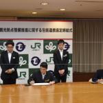 松島周辺の観光拠点整備推進に関する包括連携協定
