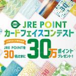 JRE POINTカードフェイスコンテスト