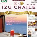"""IZU CRAILE 1st ANNIVERSARY (伊豆クレイル1周年記念)号"""
