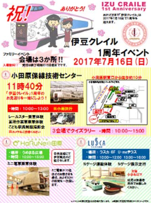 伊豆クレイル1周年イベント