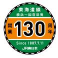 東海道線(横浜~国府津間)開業130周年
