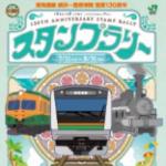 東海道線(横浜~国府津間)開業130周年記念スタンプラリー