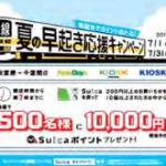 総武線「夏の早起き応援キャンペーン」