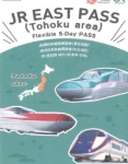 JR EAST PASS(Tohoku area)