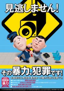 駅構内用ポスターイメージ