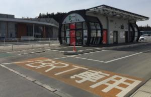 陸前高田停留所(BRT陸前高田駅)