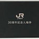 JR東日本30周年記念入場券のデザイン