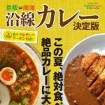 京阪・南海 沿線カレー決定版