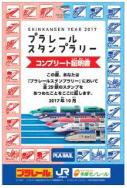 コンプリート賞(イメージ)