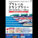 新幹線YEAR2017 プラレールスタンプラリー
