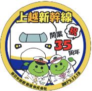 大宮駅社員作成の駅限定 記念ロゴマーク