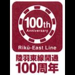 陸羽東線全線開通100周年