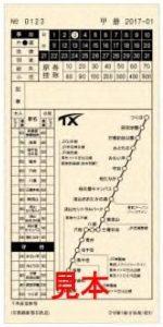 硬券記念乗車券のデザイン(185mm×90mm)