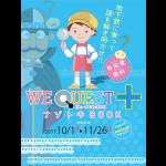 仙台市地下鉄謎解きゲーム「WE QUEST+」