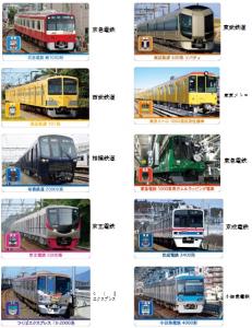 「オリジナル電車カード」〈各社カードデザイン〉