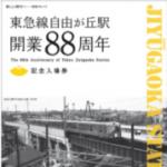 自由が丘駅開業88周年記念入場券(イメージ)